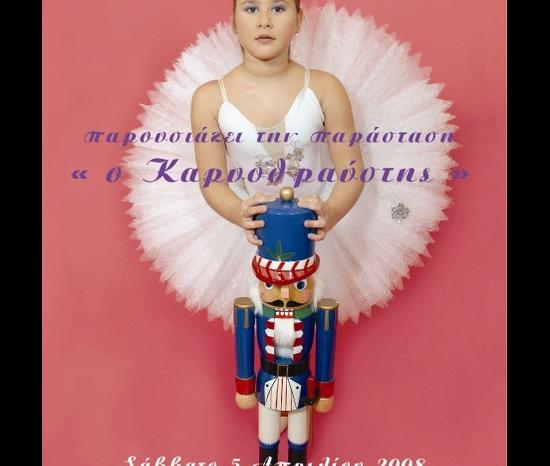 2008 « Καρυοθραύστης» Θέατρο Μίκης Θεοδωράκης