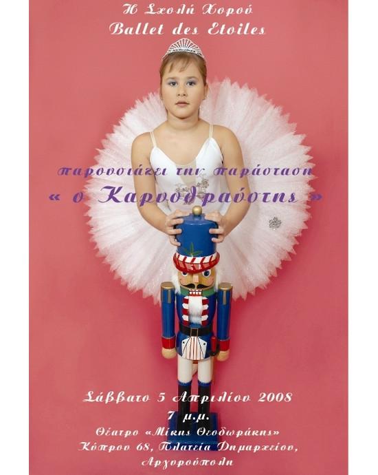 Αφίσα Παράστασης Καρυοθραύστης (2008)