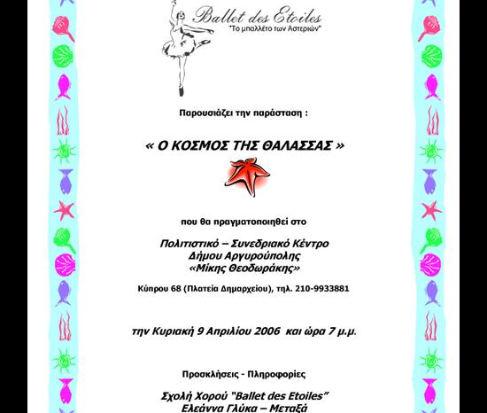 2006  « Ο κόσμος της θάλασσας» Θέατρο Μίκης Θεοδωράκης