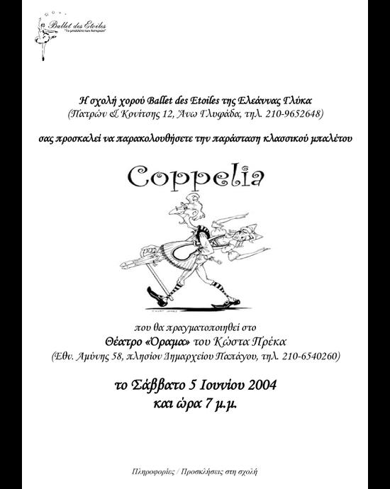 2004 «Copelia» Θέατρο Όραμα Κώστα Πρέκα