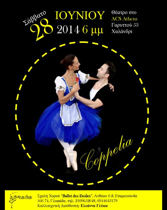 Αφίσα Παράστασης Coppelia (2014)
