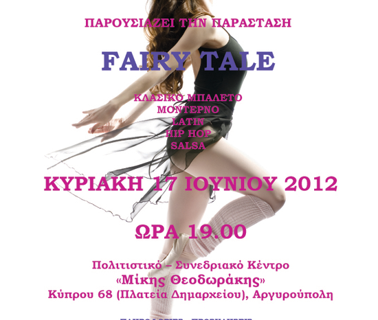 2012 « Fairytale Ballet» Θέατρο Μίκης Θεοδωράκης