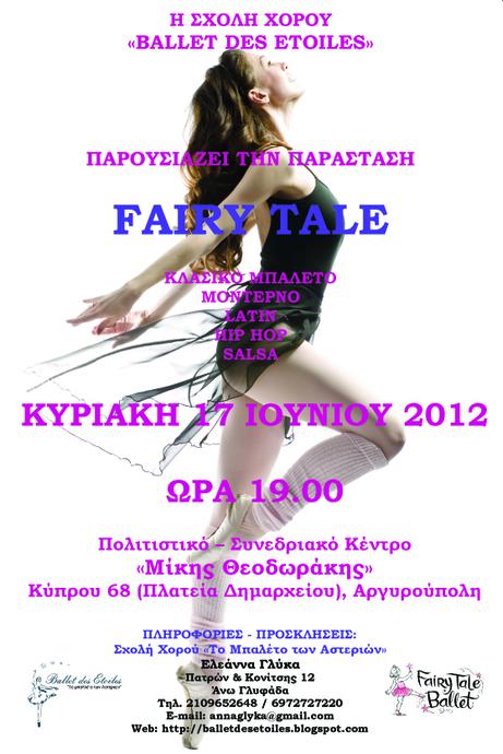 Αφίσα Παράστασης Fairy Tale Ballet (2012)