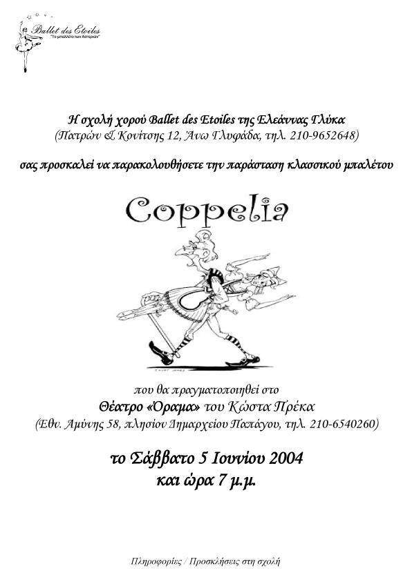 Ballet des Etoiles – Αφίσα Παράστασης