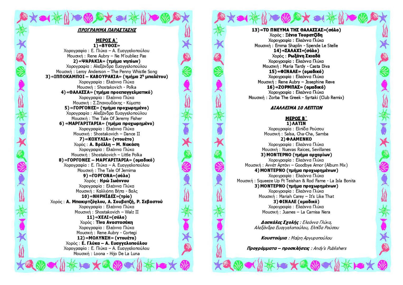 mini_Ballet des Etoiles – Πρόγραμμα Παράστασης 2006 – Μέσα