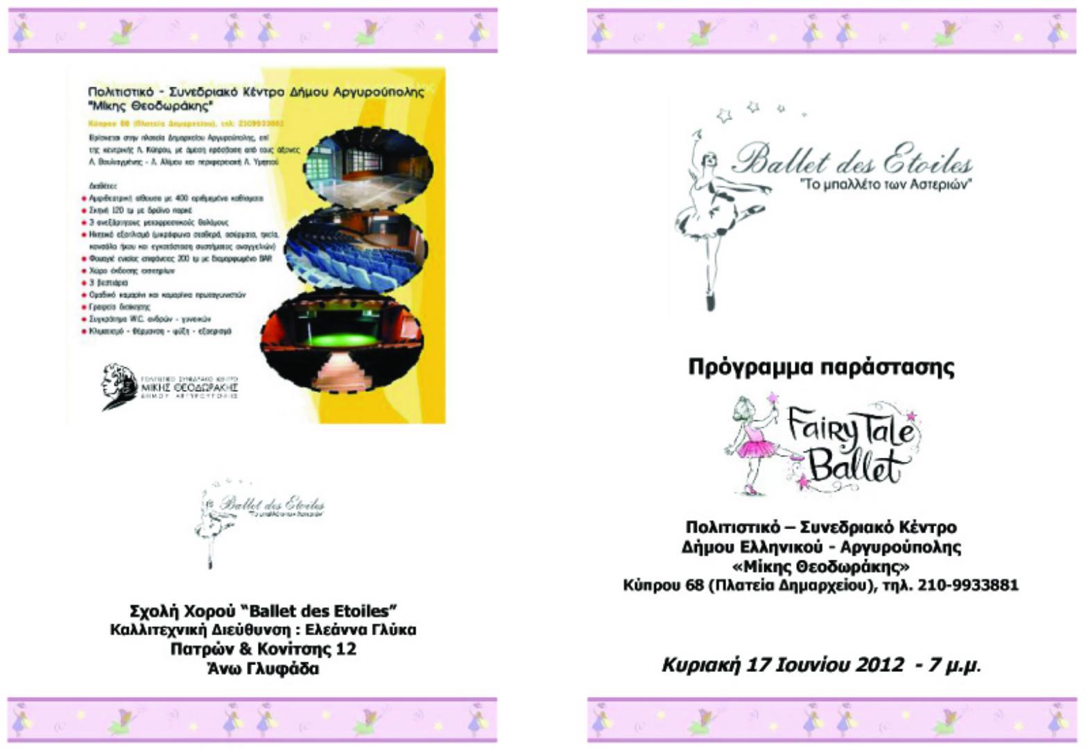 mini_Ballet des Etoiles – Πρόγραμμα Παράστασης 2012 – Έξω