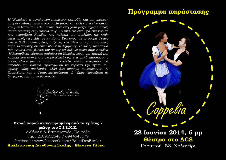 mini_Ballet des Etoiles – Πρόγραμμα Παράστασης 2014 – Έξω