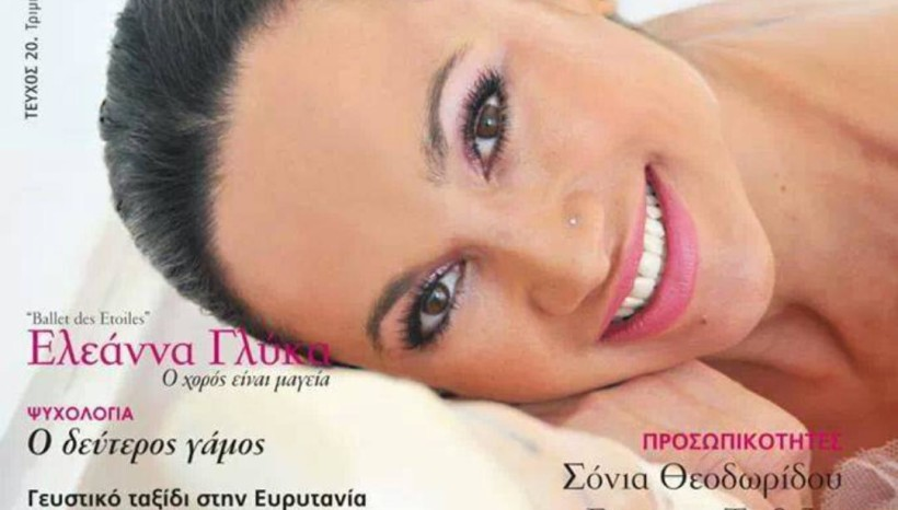 Περιοδικό Volta