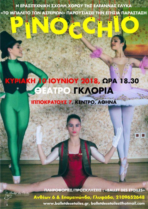 2018 «Πινόκιο» Θέατρο Γκλόρια