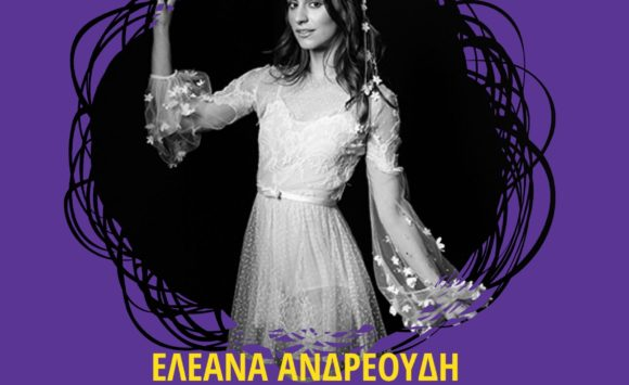 Σεμινάριο με την Ελεάνα Ανδρεούδη (α' χορεύτρια ΕΛΣ)