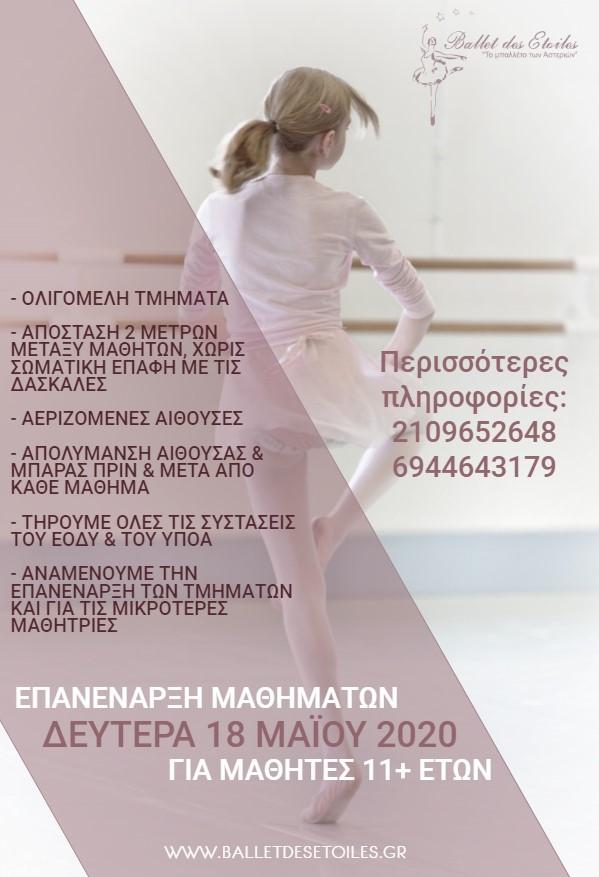 Poster-Επανέναρξης-Σχολής